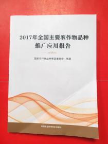 2017年全国主要农作物品种推广应用报告