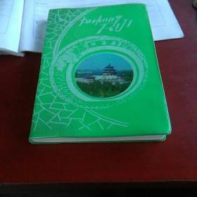 (笔花)塑料日记<后写了6,7页,其它内页干净,直板>