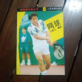 体育爱好者丛书:网球