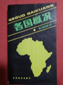 各国概况  非洲部分