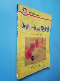 Delphi—从入门到精通