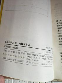 风雪长白山:王传圣回忆录(东北抗联丛书)