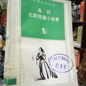 外国文艺丛书-当代北欧短篇小说集