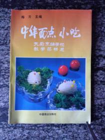 中华面点小吃( 一版一印3000册)