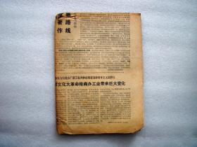 云南日报,1974年。毛主席语录