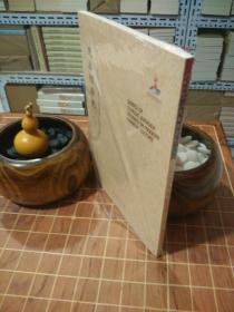 先秦经济史 近代海外汉学名著丛刊  历史文化与社会经济  平装 一版一印