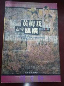 《黄梅戏古今纵横》班友书著 安徽文艺出版社2000年一版一印