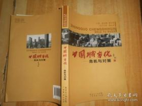 中国城市化--危机与对策 郭志族,郭京龙 广东经济