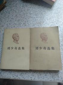 刘少奇选集上、下两册全