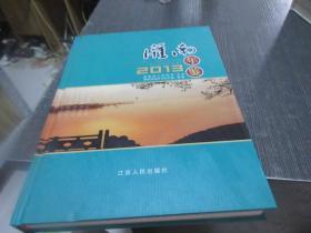 灌南年鉴2013  库2