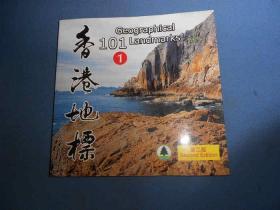香港地标1-20开