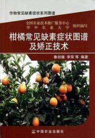 柑橘常见缺素症状图谱及矫正技术