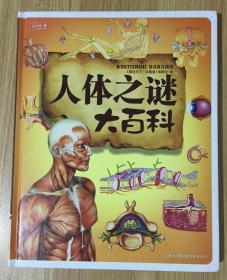 人体之谜大百科(彩书坊·珍藏版 图说天下·珍藏版)9787546300146