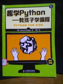 【馆藏 现货】趣学Python:教孩子学编程