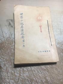 世界小说名著提要(1-4)四册合售