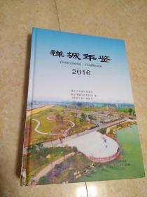 《禅城年鉴》(2016)1版1印700册,有光盘