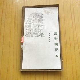 韩素英自传-凋谢的花朵:1928-1938