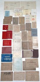 计划经济年代老票证:《上世纪50年代——80年代●粮食供应证、各类商品物资供应证、购买证》53本合售.。