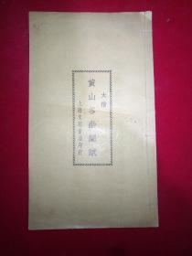 黄山谷幽兰赋--大楷(线装)全一册  民国 二十五年