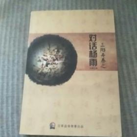 三阳开泰之对话杨雨 养生名家杨雨详论养生就是养阳气 书中有大量医案,无钩抹,品佳