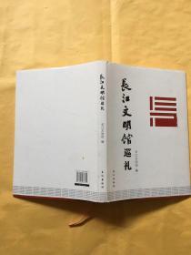 长江文明馆巡礼