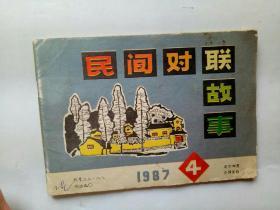 民间对联故事(1987年4期)