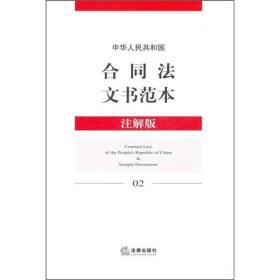 中华人民共和国合同法文书范本(注解版)