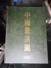 中国战洪图八开精装本 铜版纸彩色大型图片集 品相好