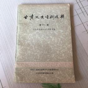 甘肃文史资料选辑(第十一辑)