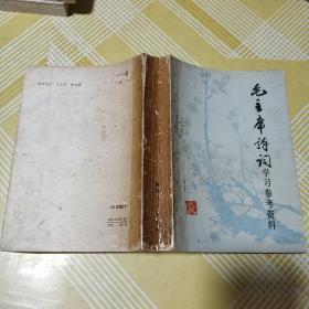毛主席诗词学习参考资料(内部发行,厚本)1版1印