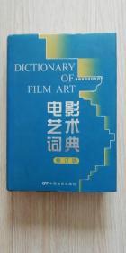 电影艺术词典(修订本)