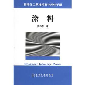 精细化工原材料及中间体手册——涂料