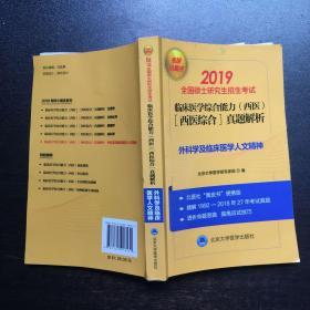 2019小黄皮:临床医学综合能力(西医 医学综合)真题解析(1992-2018)外科学及临床医学人文精神