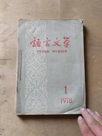 语言文学 1978年1-6 杂志