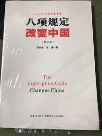 2014-2015中国印象年鉴 八项规定改变中国(修订版)