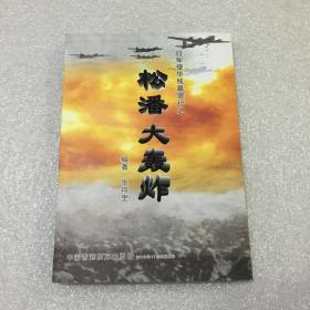 日军侵华残暴罪之:松潘大轰炸