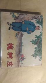 槐树庄 65年老版小人书 网上孤本