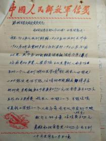 高发班写给鄂城县的信[一个参加抗美援朝的老兵写的信]