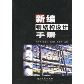 正版 新编钢结构设计手册 邱鹤年 等 中国电力出版社