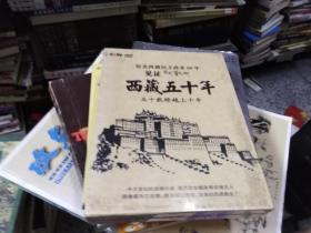 见证西藏五十年 2 光盘