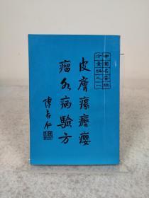 《中国名医验方汇编之一 皮肤瘰疬瘿瘤各病验方》陈存仁,震旦,中国名医验方丛编之一