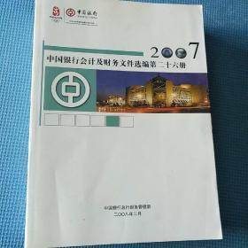 中国银行会计及财务文件选编第二十六册2007年