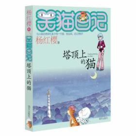 笑猫日记2:塔顶上的猫
