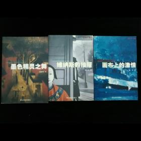 文学视野中的中国当代水墨:墨色精灵之舞 维纳斯的抽屉 画布上的激情•三册合售