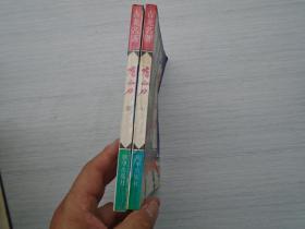 嗜血刃(32开平装2本全,原版正版老书,扉页有原藏书人签名,详见书影)