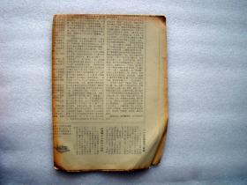 人民日报,1980年。到处创办,到处无成