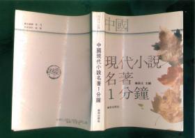 中国现代小说名著1分钟(32开本/91年一版一印7000册)篇目见书影