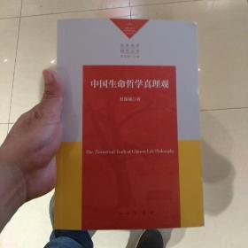 中国生命哲学真理观