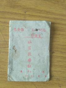 惠安县社员医疗证9.5*6.5cm