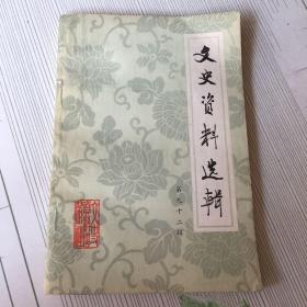 文史资料选辑(第九十二辑)